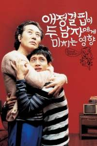 How the Lack of Love Affects Two Men (2006)