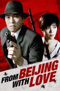 From Beijing with Love (Gwok chaan Ling Ling Chat) (1994)