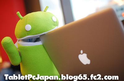 タブレットPC特許紛争!Apple(アップル)、Google(グーグル)のAndroidタブレットPCを牽制?