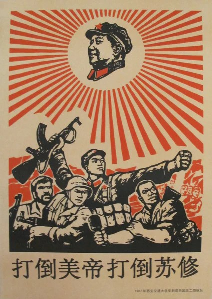 1967 Chinese Propaganda Poster Reprint, Down US Imperialism – L'affichiste