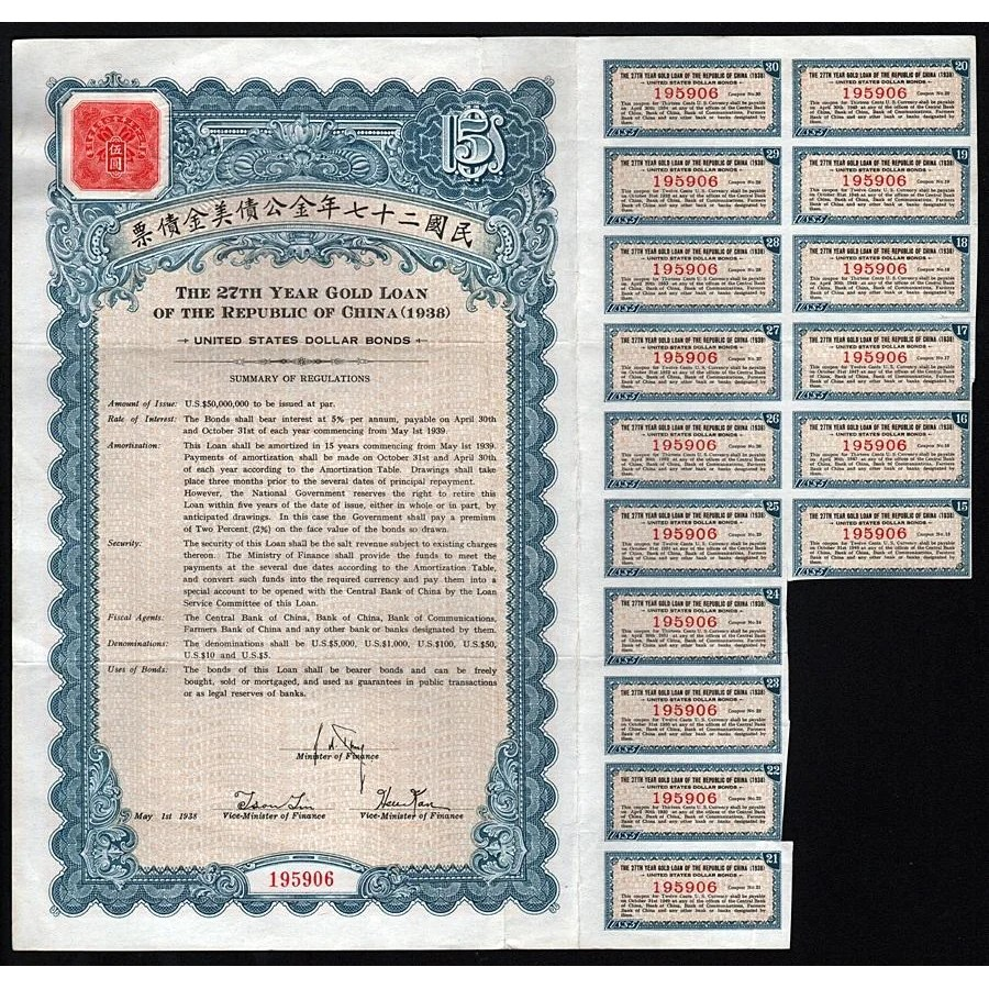 The 27th Year Gold Loan of the Republic of China (1938), Bond – Artonpapers