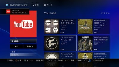 PS4's Firmware Update 2.0 Crashes Some Systems in Rest Mode, YouTube App Bugs as Well