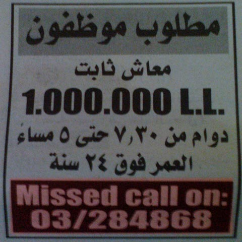 Missed call and get a job!