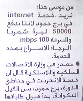 100mbs internet in Lebanon