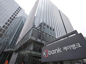 Korea's 1st Online-Only Bank Opens for Business - The Chosun Ilbo (English Edition): Daily News ...