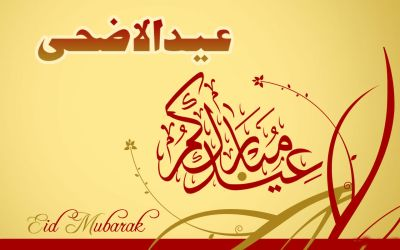 20+ HD Eid Ul Adha Wallpapers, Backgrounds And Pictures | EntertainmentMesh