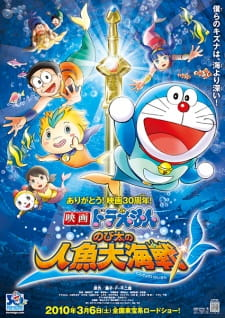 Doraemon Movie 30 Nobita no Ningyo Daikaisen BD Sub Indo