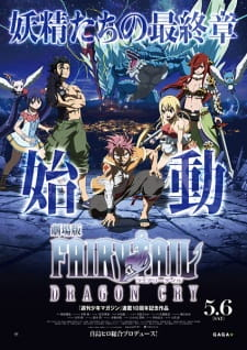Fairy Tail Movie 2 Dragon Cry Batch Sub Indo