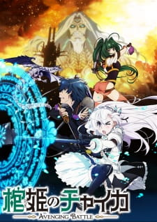 Hitsugi no Chaika Avenging Battle Batch Sub Indo