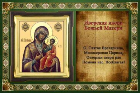 """Картинки с иконами """"Иверская"""" Божья Матерь - поздравления на праздник"""