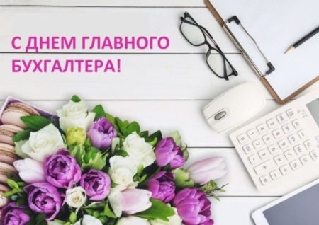 День Главного Бухгалтера - картинки, поздравления на 21 апреля 2021