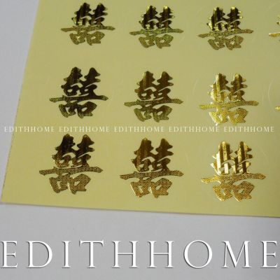 Chinese Fonts Sticker - Wedding / Decoration Double ...