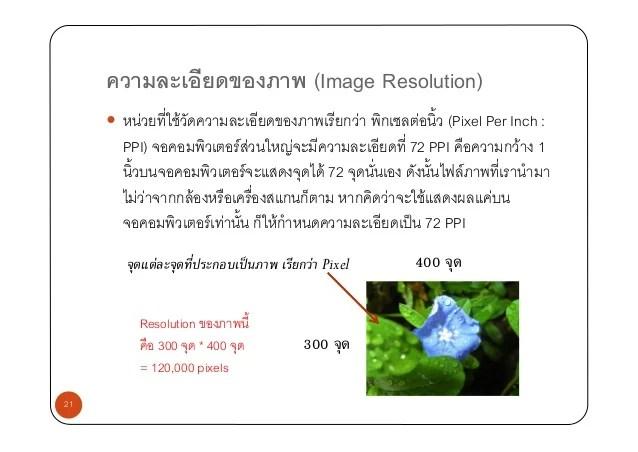 11 สื่อผสม (multimedia) 001272
