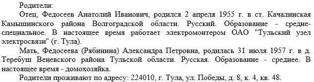Автобиография сведения об осужденных