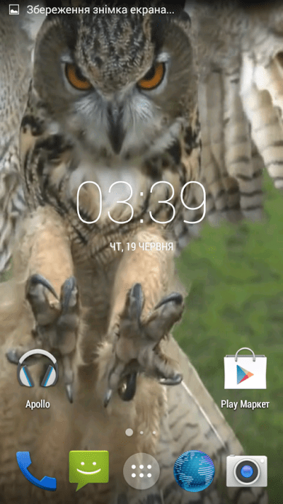 Flying Owl Live Wallpaper - Android Apps on Google Play