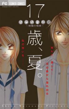 17 Sai Natsu -Seifuku no Jouji-