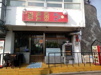 Hajj Korea Halal Food, Seoul - Hannam-dong - Restaurant Bewertungen, Telefonnummer & Fotos ...