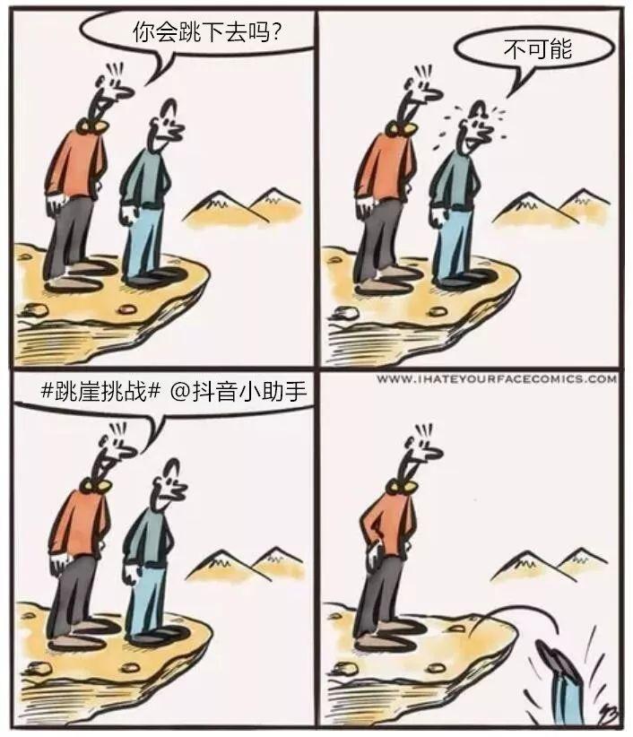 百度笑报180804: 我读书的时候作弊,从来没被发现过!
