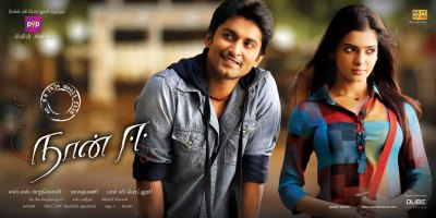 Picture 260291 | Nani, Samantha in Naan Ee Movie Wallpapers | New Movie Posters