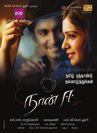 Picture 224355   Nani,Samantha in Naan Ee Tamil Movie Posters   New Movie Posters
