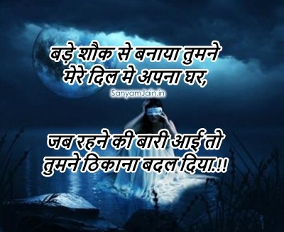 Very Sad Shayari Pictures - Hindi Shayari Dil Se