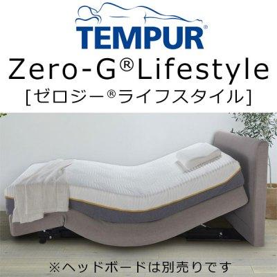 sleeproom: Tempur(R)Zero-G Lifestyle (テンピュールゼロジーライフスタイル ...