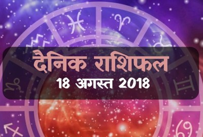 18 August 2018 Rashifal Daily Horoscope 18th Day Of August Month - 18 अगस्त 2018 राशिफल: इन 3 ...