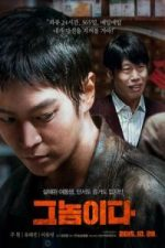 Nonton Film Fatal Intuition (2015) Subtitle Indonesia Streaming Movie Download