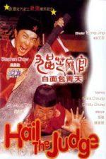 Nonton Film HAIL THE JUDGE (1994) Subtitle Indonesia Streaming Movie Download