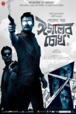 Nonton Film Eagoler Chokh(2016) Subtitle Indonesia Streaming Movie Download