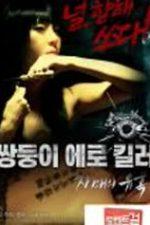 Nonton Film Erotic Twin Killers (2016) Subtitle Indonesia Streaming Movie Download