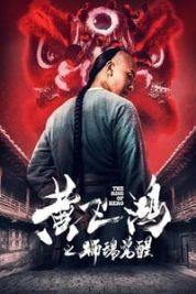 Nonton Film The Rise of Hero (2019) Subtitle Indonesia Streaming Movie Download