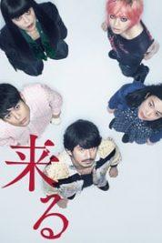 Nonton Film It Comes (2018) Subtitle Indonesia Streaming Movie Download