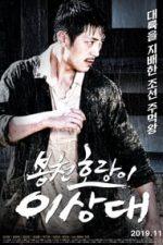 Nonton Film Bongcheon Tiger Lee (2019) Subtitle Indonesia Streaming Movie Download
