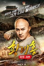 Nonton Film Return of the King Huang Feihong (2017) Subtitle Indonesia Streaming Movie Download