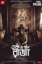 Nonton Film Ek Je Chhilo Raja (2018) Subtitle Indonesia Streaming Movie Download