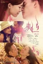 Nonton Film Passion Island (2012) Subtitle Indonesia Streaming Movie Download