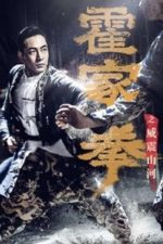 Nonton Film Shocking Kung Fu of Huo's (2018) Subtitle Indonesia Streaming Movie Download