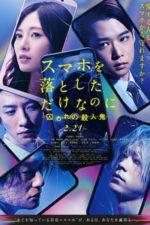 Nonton Film Stolen Identity 2 (2020) Subtitle Indonesia Streaming Movie Download