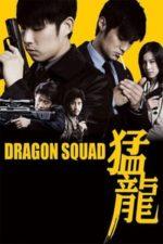 Nonton Film Dragon Squad (2005) Subtitle Indonesia Streaming Movie Download