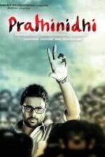 Nonton Film Prathinidhi (2014) Subtitle Indonesia Streaming Movie Download