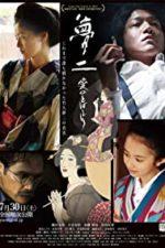 Nonton Film Yumeji, Ai no tobashiri (2015) Subtitle Indonesia Streaming Movie Download