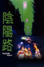 Nonton Film Troublesome Night (1997) Subtitle Indonesia Streaming Movie Download