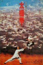Nonton Film Tai Chi II (1996) Subtitle Indonesia Streaming Movie Download