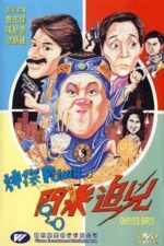 Nonton Film Oh! Yes Sir!!! (1994) Subtitle Indonesia Streaming Movie Download