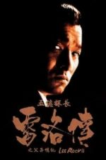 Nonton Film Lee Rock II (1991) Subtitle Indonesia Streaming Movie Download