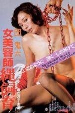 Nonton Film Female Beautician Rope Discipline (1981) Subtitle Indonesia Streaming Movie Download