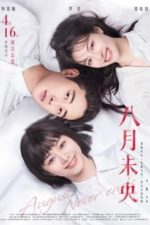Nonton Film August Never Ends (2021) Subtitle Indonesia Streaming Movie Download