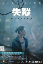 Nonton Film Missing (2019) Subtitle Indonesia Streaming Movie Download