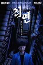Nonton Film The Hypnosis (2021) Subtitle Indonesia Streaming Movie Download